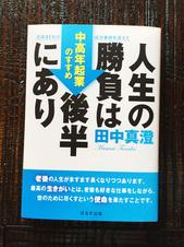 book_jinsei_06.jpg