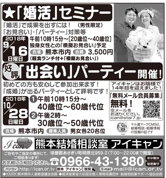 アイキャン様-20180910-088人吉球磨残暑見舞い.jpg