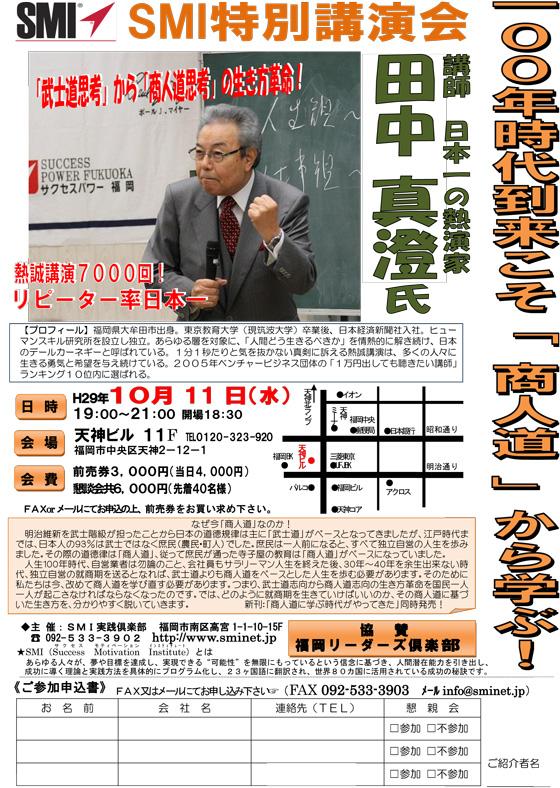 福岡講演会チラシ.jpg