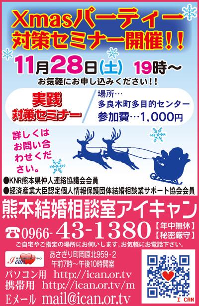 2015_11-セミナーA4-888.jpg