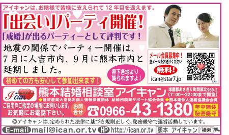 2016_05パーティ延期-01.jpg