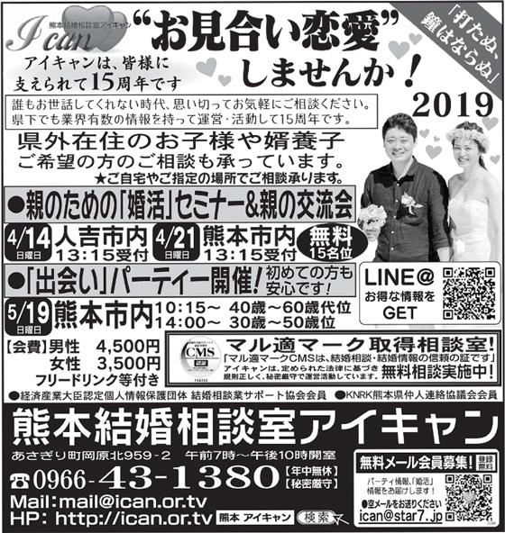 2019_熊日新聞アイキャン88899999.jpg