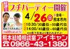 アイキャン2015_4_26-01.jpg