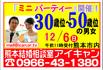 ICANタウンパケ2015_12_06-08.jpg