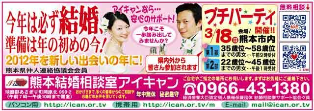 ican2012-3paryt.jpg