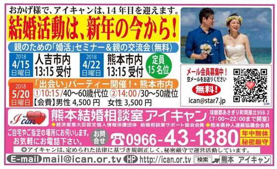 ican_30_1_1nenga1-01.jpg