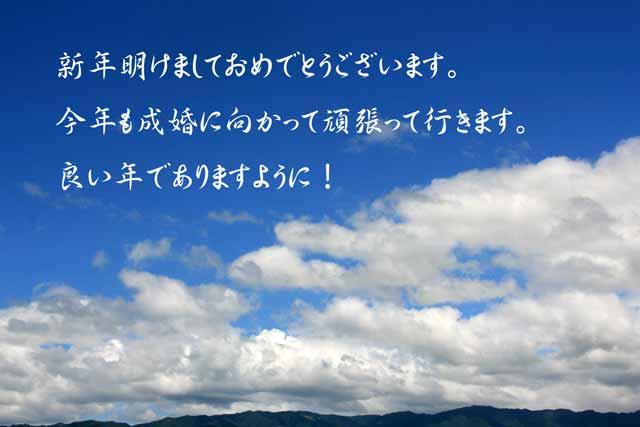 shinnen2012_IMG_8489.jpg