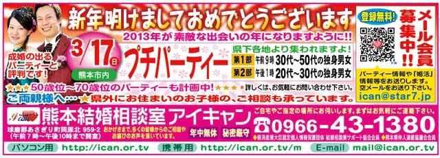 http://ican.or.tv/news/2013_3_17.jpg