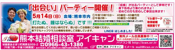 ican-2017-0325-2.jpgのサムネール画像