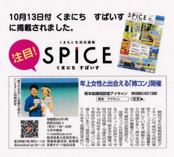 spice_IMG_20171021_0001.jpg