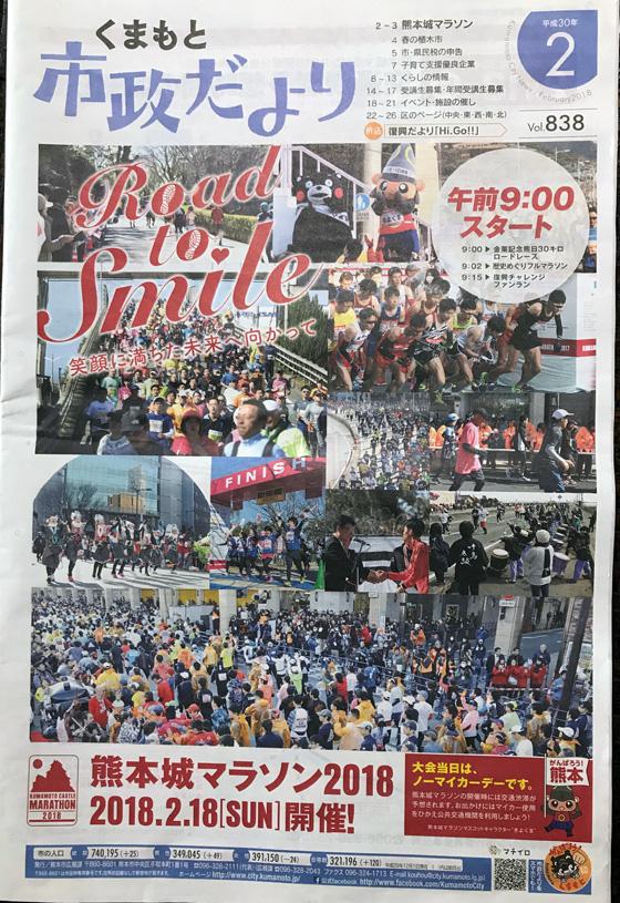 kumamoto-city-030.jpgのサムネール画像