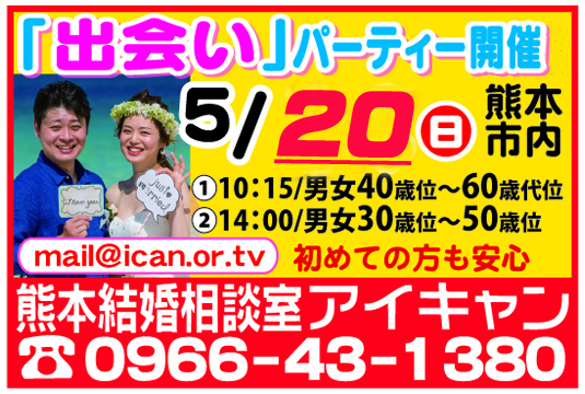 ican_party_20180520-888.jpg