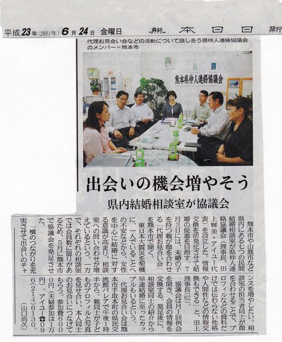 http://ican.or.tv/news/kumanichi_2011_05_01.jpg