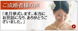 ご成婚者様の声-熊本結婚相談室アイキャン-
